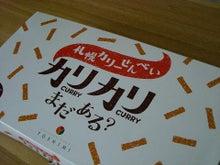 31歳からのスイーツ道#-札幌カリーせんべい カリカリまだある?
