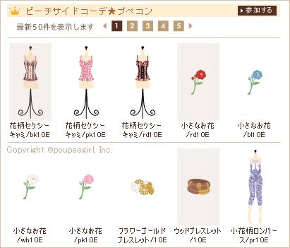 もんじゅのプペブログ-ギャルふわ1_1