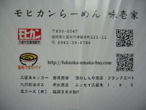 「福岡うまかバイ」スタッフ 福岡B級グルメのお取り寄せ-モヒカンらーめん4