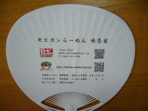「福岡うまかバイ」スタッフ 福岡B級グルメのお取り寄せ-モヒカンらーめん3