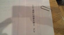 阿部敦オフィシャルブログ「果報は寝て待つ」by Ameba-P1000065.jpg