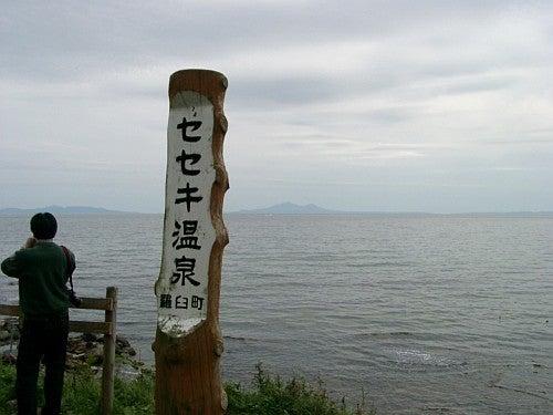 (足跡の足跡)めんたる系-セセキ温泉看板