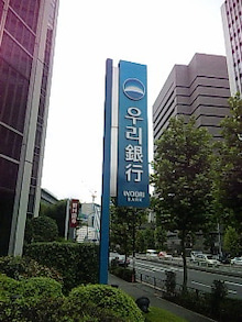 韓国料理サランヘヨ♪ I Love Korean Food-100809_123521.jpg
