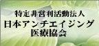 日本アンチエイジング医療協会