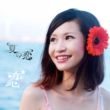 """恋blog """"恋愛体質"""""""