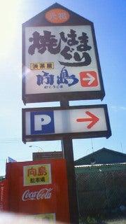 浦和の美容室、ヘアーズオーナーのブログ-向島