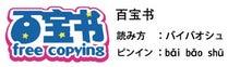 オーシャナイズ・タダコピ航快記