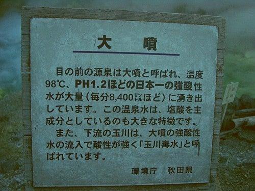 (足跡の足跡)めんたる系-玉川温泉大噴看板