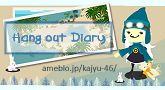 hang out diary