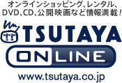 $パンダの音楽-Tsutaya Online
