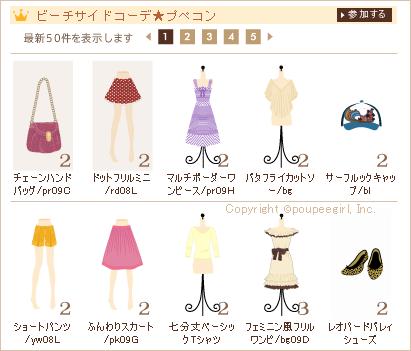 もんじゅのプペブログ-20100811