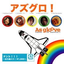As gloove オフィシャルブログ powered by ameba