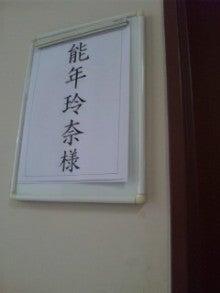 能年 玲奈オフィシャルブログ-100718_1252~01.jpg