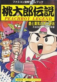 趣味の廃屋 ゲームブック館-新訂版桃太郎伝説