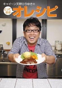 $天野ひろゆき オフィシャルブログ powered by Ameba