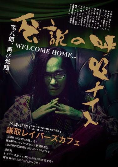 $宅八郎の処刑日記-伝説の呼吸ナイト