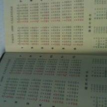 葬儀屋用の手帳