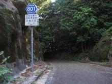 歩き人ふみの徒歩世界旅行 日本・台湾編-自転車道線