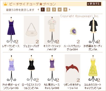 もんじゅのプペブログ-20100812