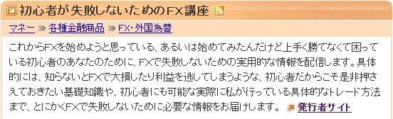 FX比較!初心者のためのFX業者比較-メルマガ