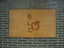 $雁道 Cafe・りんご-看板