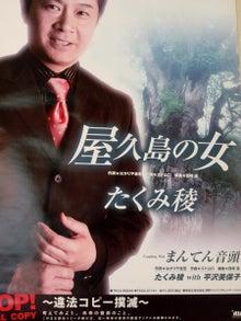 New 天の邪鬼日記-100812enka