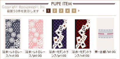 もんじゅのプペブログ-浴衣イベント1_1