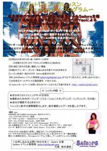 $cheeringoブログ