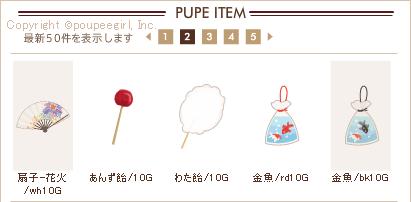 もんじゅのプペブログ-浴衣イベント5_2