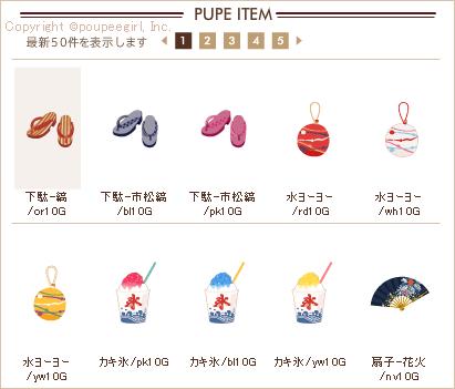もんじゅのプペブログ-浴衣イベント5_1