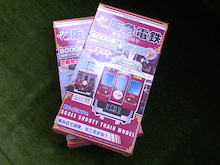 酔扇鉄道-TS3E9212.JPG