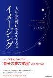 イメージングカウンセラー ジョイ石井公式ブログ セルフイメージを変える「情熱冷凍保存」Powered by Ameba-人生の願いがかなうイメージング