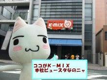 ♪★☆久保ちゃんって面白い☆★♪ (≧ω≦)-K-MIX