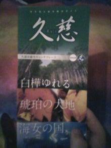 太陽族花男のオフィシャルブログ「太陽族★花男のはなたれ日記」powered byアメブロ-★★