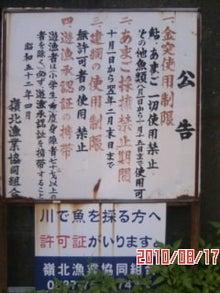 """山岡キャスバルの""""偽オフィシャルブログ""""「サイド4の振興(旧名:侵攻)」-100817_1600~01.JPG"""