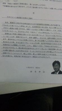 安藤竜二オフィシャルBlog/サムライ日本プロジェクト総合プロデューサーBlog-100817_161514.jpg