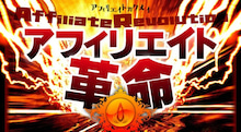 世界を旅する年収1億スーパーアフィリエイター 川島和正オフィシャルブログ Powered by Ameba-アフィリエイト革命