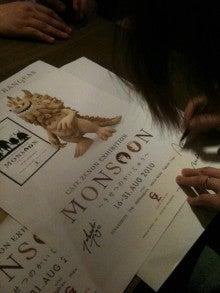 MONSOON~きせつのかいじゅう~のブログ