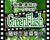 GreenFlash-Workshop