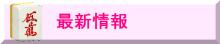 $麻雀フレンズ オフィシャルブログ