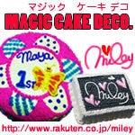 マジックケーキデコ