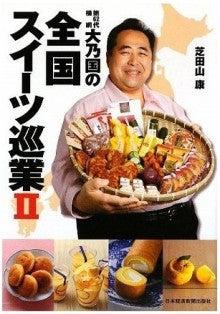 芝田山親方オフィシャルブログ「スイーツ親方のちょっといい話」Powered by Ameba-スイーツ巡業Ⅱ