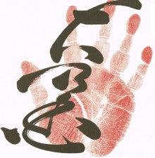 芝田山親方オフィシャルブログ「スイーツ親方のちょっといい話」Powered by Ameba-手形