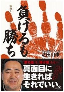 芝田山親方オフィシャルブログ「スイーツ親方のちょっといい話」Powered by Ameba-負けるも勝ち
