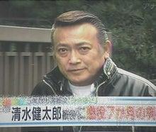"""山岡キャスバルの""""偽オフィシャルブログ""""「サイド4の振興(旧名:侵攻)」-清水健太郎 2"""