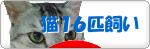 猫10匹以上飼いにほんブログ村