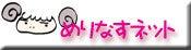 $A-yan!! urakataのYANSPO!ura話-めりなすネット