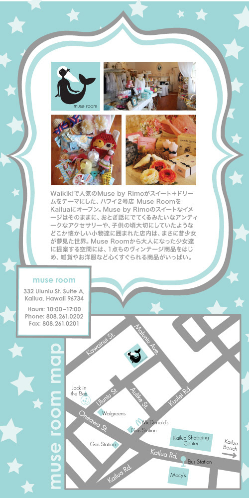 EMIのLA☆HONOLULU ライフ--ハワイのセレクトショップMUSE by RIMO代表  ハワイとロサンゼルスの生活ダイアリー-museroom-info