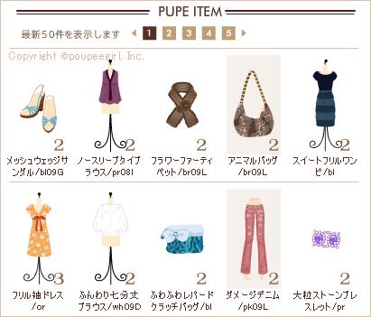もんじゅのプペブログ-20100819