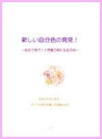 虹のなないろ☆で体と心の美しさの架け橋に・・・-無料小冊子